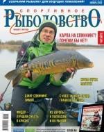 Журнал «Спортивное рыболовство» 2020 №11