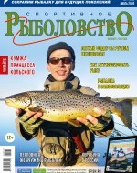Журнал «Спортивное рыболовство» 2020 №7