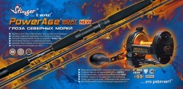Серия Stinger PowerAge Boat Special