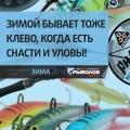 Каталог «Рыболов Профи. Зима 2013-2014»