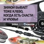Каталог «Рыболов Профи. Зима 2014-2015»